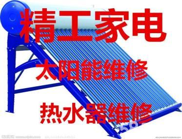 安庆太阳能热水器维修