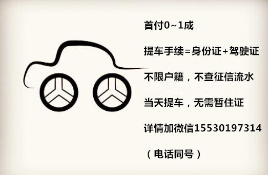 枣庄征信不好可以去哪里分期购车