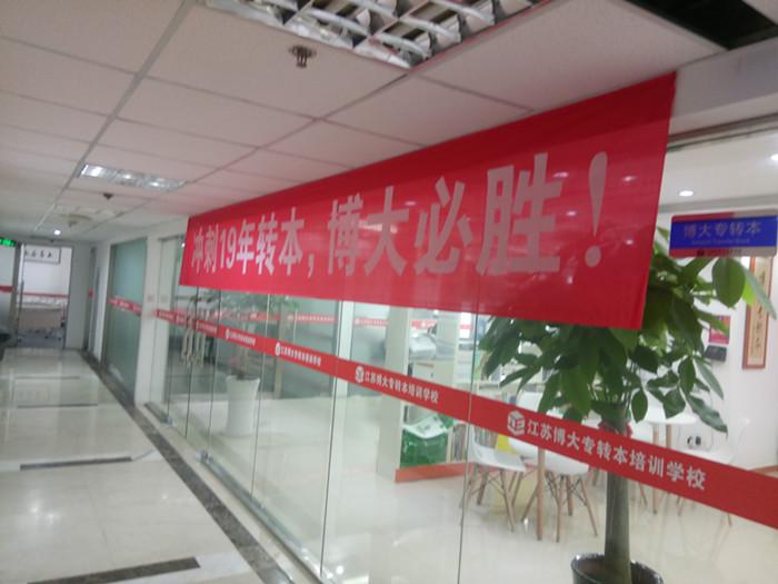 南京苏州南通哪里有专业靠谱、高通过率的五年制专转本培训班?