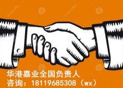 华港嘉业平台合作