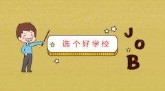江苏五年制五年一贯制专转本,南京晓庄秘书学备考技巧
