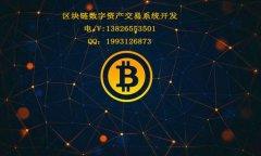 深圳区块链多币种钱包APP开发|区块链钱包开发的解决方案