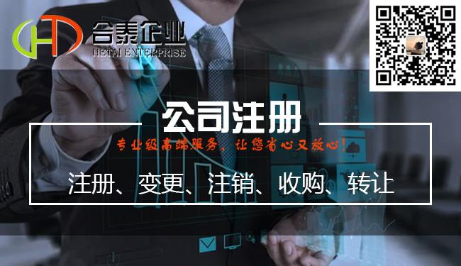 深圳注销公司容易吗a吊销的执照要怎么处理