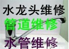 太原朝阳街专业水管漏水维修水龙头更换马桶维修安装