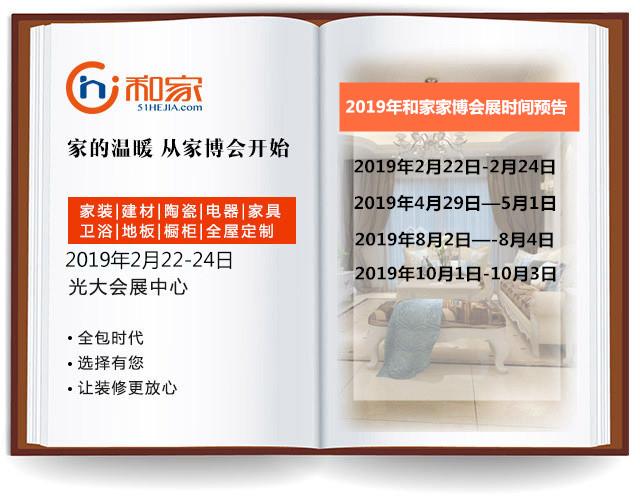 上海家居建材博览会上海家具展门票免费索取