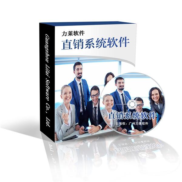 双轨制直销制度系统,大气版电子商务直销软件