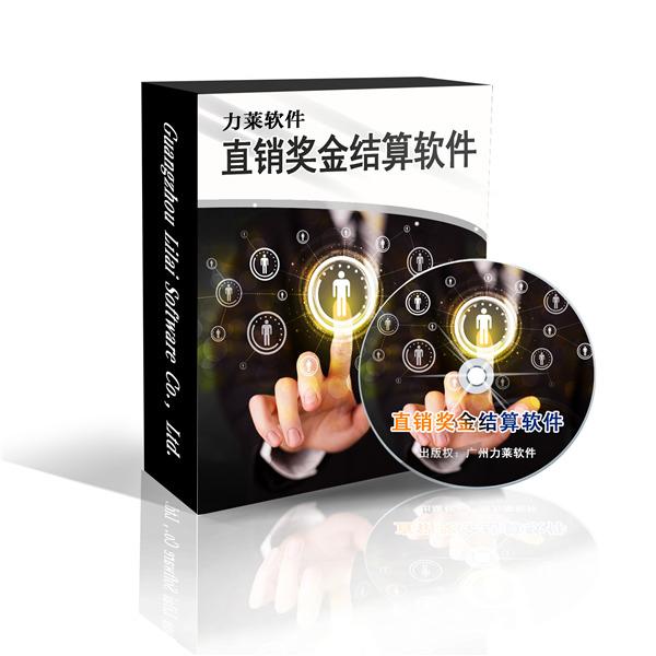 双轨制结算会员奖金系统,高强版公排软件