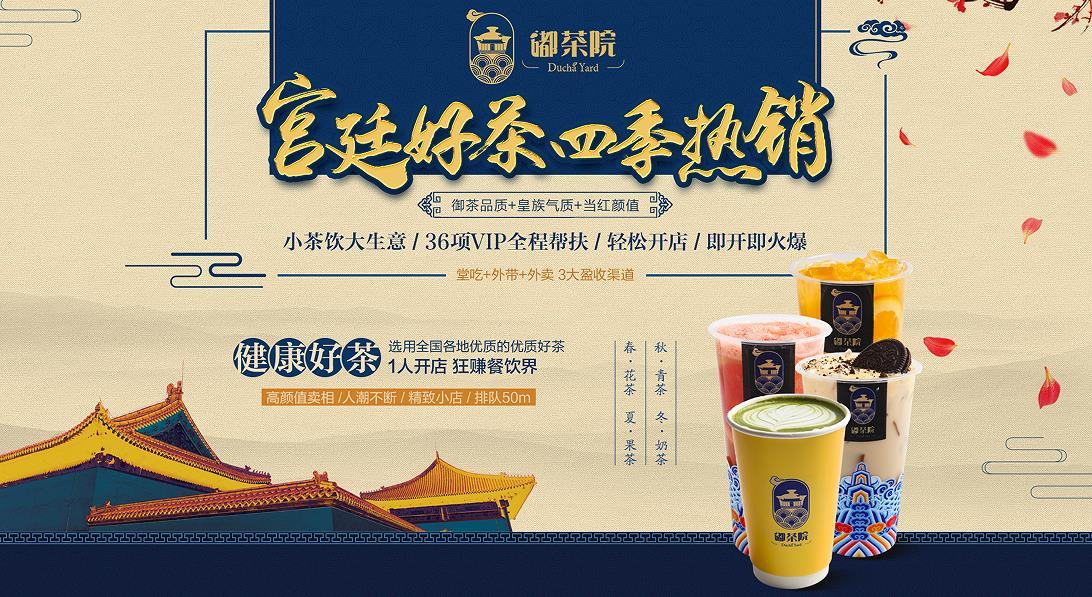 用心做出的奶茶品牌 嘟茶院奶茶 口味征服消费者