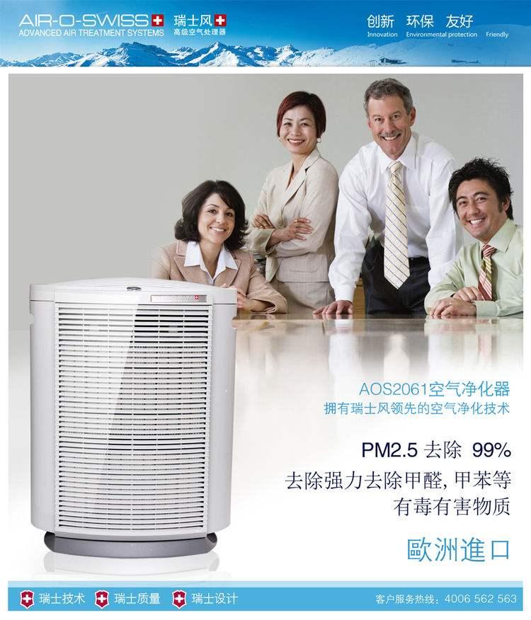 上海纽贝尔空气净化器维修厂家售后家用杀菌除烟味
