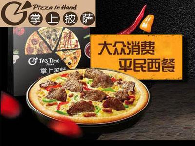 西式快餐赚钱吗?掌上披萨加盟利润怎么样?