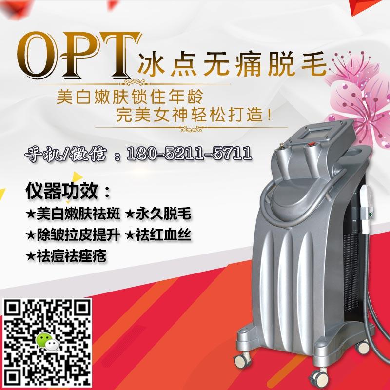 最新opt美容仪器厂家直销价格韩式最新opt美容仪器多少钱