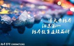 博大教育集团江苏五年制专转本考生培训辅导的摇篮