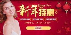 上海德伦口腔新年特惠