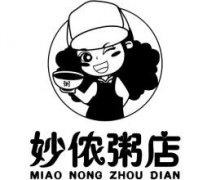 2019妙侬粥店加盟多少钱,妙侬粥店加盟好不好?