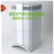 爱客空气净化器故障维修上海全市服务网点