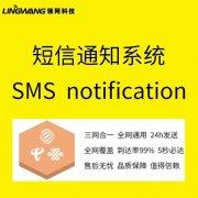 领网云短信群发推广业务