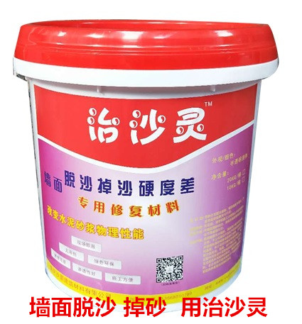 墙面沙浆层掉灰掉沙(搓砂、抹砂层)使用治沙(砂)灵砂浆修复液