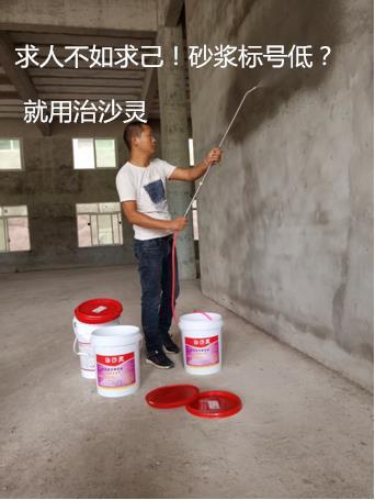 治沙灵抹灰砂浆修复液专治搓砂墙面脱砂起沙掉沙强度不够等问题