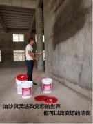 求人不如求己,墙掉沙用治沙灵砂浆抹灰修复液!墙面掉砂不求人!