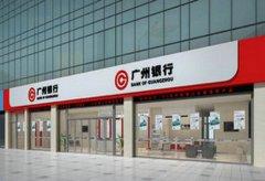 惠州银行装修贷款2019