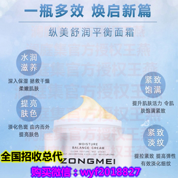 北京房山纵美舒润平衡面霜效果怎么样,纵美平衡面霜怎么代理