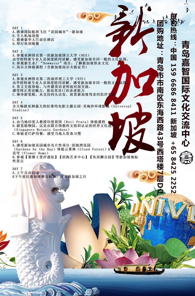 新加坡寒暑假7天游學