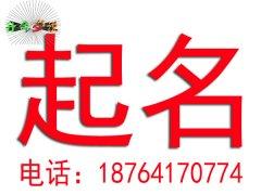 中国十大周易起名大师求前大师指出 ——周易取名预测打分是不科学的