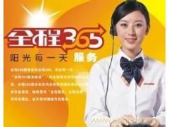 中山樱花煤气炉售后服务电话(樱花电器24小时服务中心)