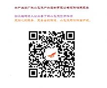 觅食之旅登高明茶山品柴火鸡6月2日