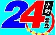 深圳库琪尼冰箱维修售后热线电话(库琪尼网点)24小时报修中心
