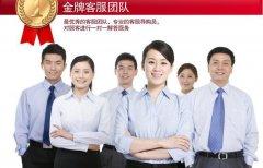 深圳DIQUA冰箱维修售后热线电话(DIQUA网点)24小时报修中心