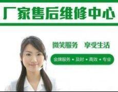岳阳法瑞集成灶维修售后热线全国统一 24小时服务报修中心