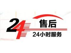 苏州华帝热水器维修售后服务电话全市统一24小时报修中心