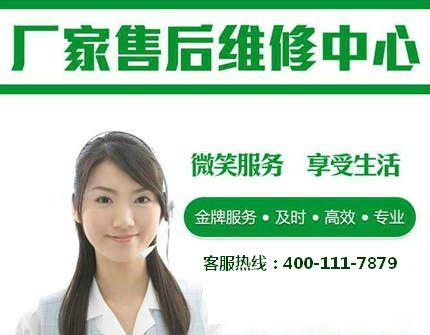 上海津上马桶服务售后电话-津上电器全市统一报修中心