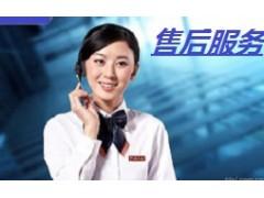 广州TCL冰箱服务售后电话全市统一24小时报修受理中心