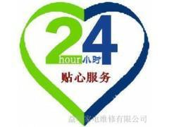 西安荣事达油烟机维修售后电话全市24小时服务热线