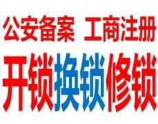 禅城区专业开锁换锁 公安备案 诚信经营