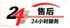 北京蓝盾保险柜维修售后服务北京蓝盾保险柜开锁修锁电话