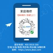 揭阳东芝洗衣机报修中心电话-全市统一服务网点